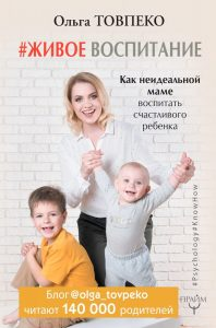 Ольга Товпеко «Живое воспитание. Как неидеальной маме воспитать счастливого ребенка»