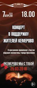 Концерт в поддержку жителей Кемерово