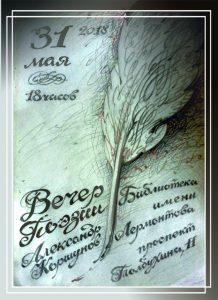 Вечер поэзии. Александр Коршунов