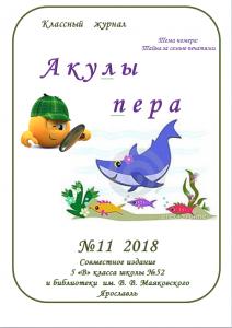 Презентация журнала «Акулы пера» №11
