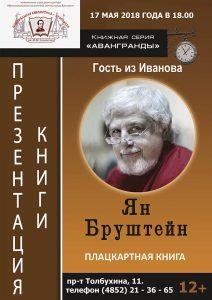 Презентация книги Яна Бруштейна «Плацкартная книга»