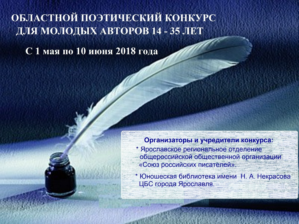 Областной поэтический конкурс для молодых авторов 14-35 лет