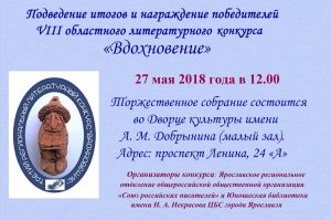 Подведение итогов и награждение победителей VIII областного литературного конкурса «Вдохновение»