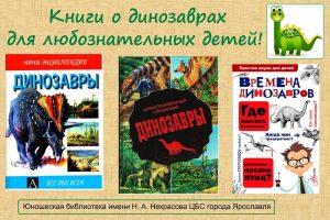 Палеонтологическое путешествие «Планета динозавров»