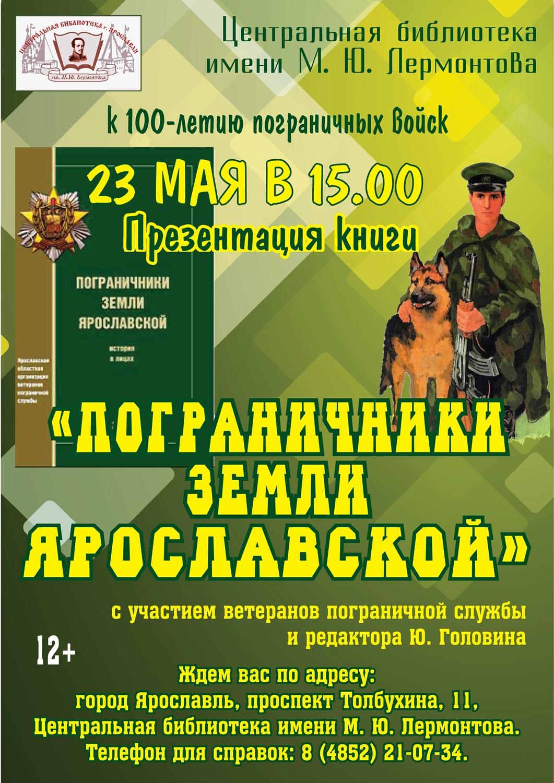 Презентация книги «Пограничники земли Ярославской»