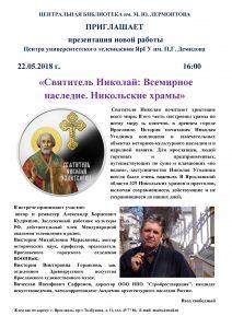 Презентация документального фильма «Святитель Николай: Всемирное наследие. Никольские храмы»