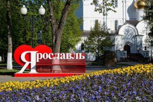 Тематический день «А кругом Ярославия»
