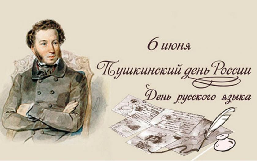 Тематический день «Всё ли мы знаем о Пушкине…»