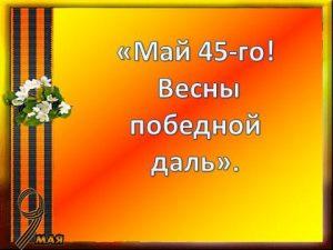 Литературно-музыкальная гостиная «Май 45-го! Весны победной даль»