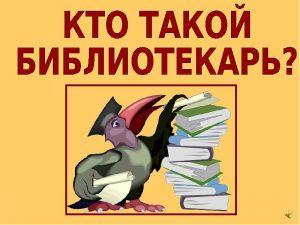 Познавательный час «Кто такой библиотекарь?»