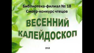 IVсмотр-конкурс чтецов «Весенний калейдоскоп»