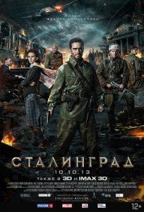 Литературный четверг «Сталинградская битва»