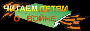 IX Международная Акция «Читаем детям о войне!»