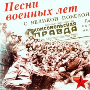 Праздничная встреча «Великие песни великой войны»