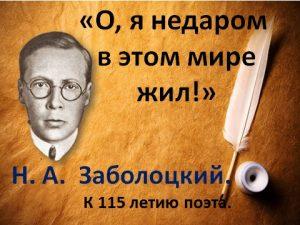 Литературно–музыкальная гостиная к 115-летию поэта Н. А. Заболоцкого