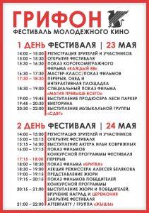 «Грифон» Фестиваль молодежного кино