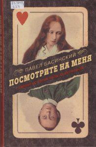 Басинский Павел. Посмотрите на меня: Тайная история Лизы Дьяконовой