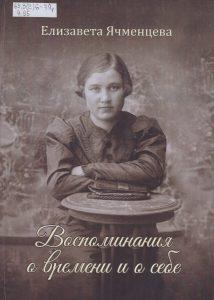 Ячменцева Елизавета Ивановна. Воспоминание о времени и о себе