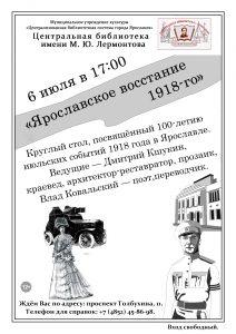 Круглый стол к 100-летиюиюльских событий 1918 г. в Ярославле