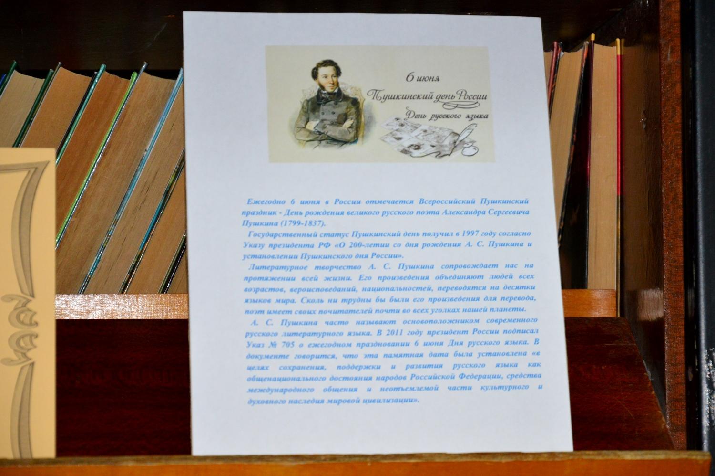 Пушкинский день в библиотеках ЦБС