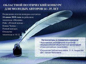 Областной поэтический конкурс молодых авторов от 14 до 35 лет: итоги и торжественное награждение победителей