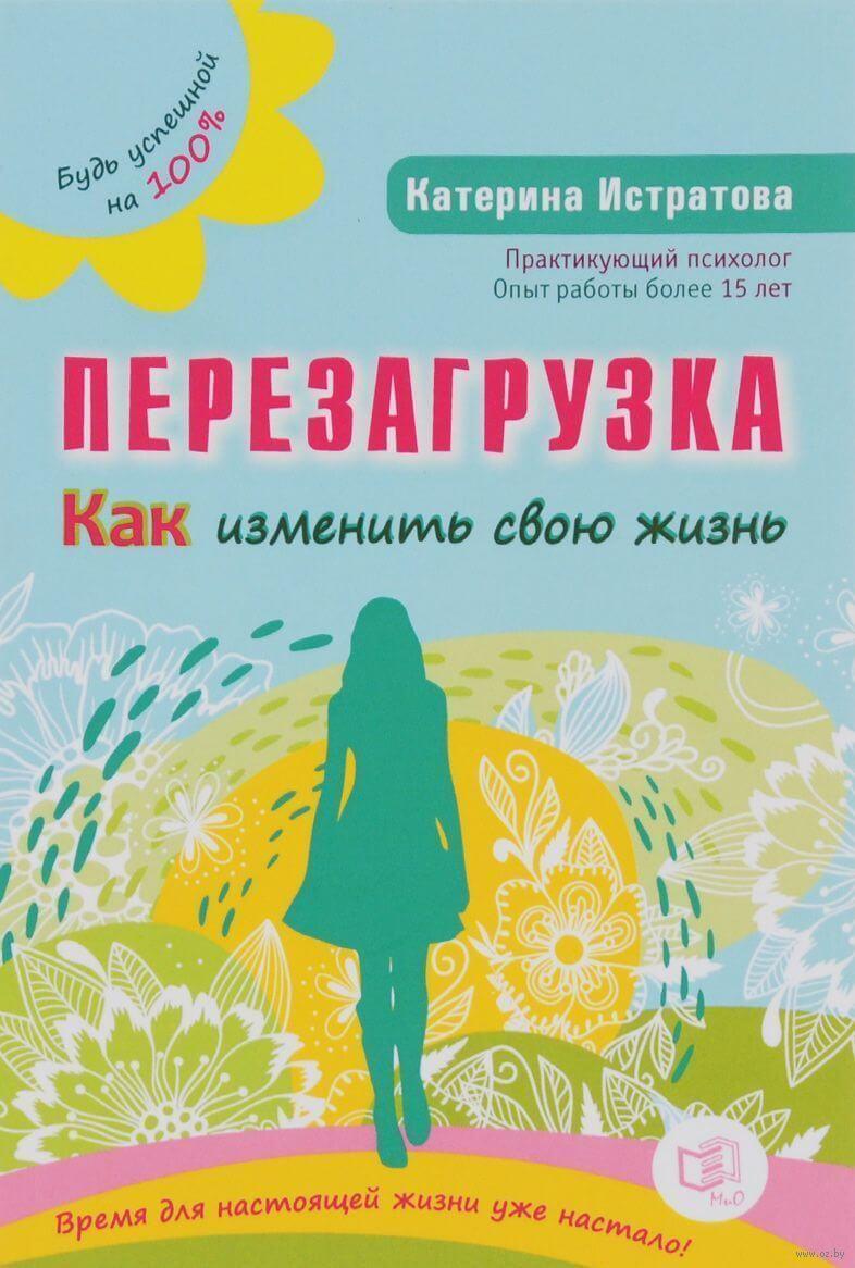 Катерина Истратова «Перезагрузка. Как изменить свою жизнь»