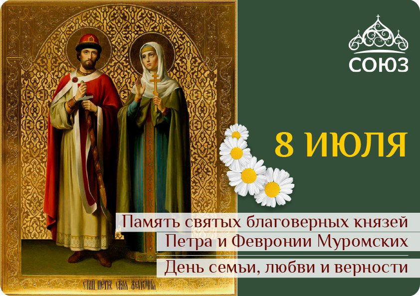 Час духовности «Петр и Феврония: история вечной любви»