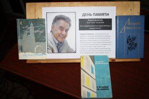 День памяти Андрея Дементьева