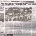Выставка-беседа «Вглядись в минувшее бесстрастно…»: Ярославль в огне в июле 1918 года.
