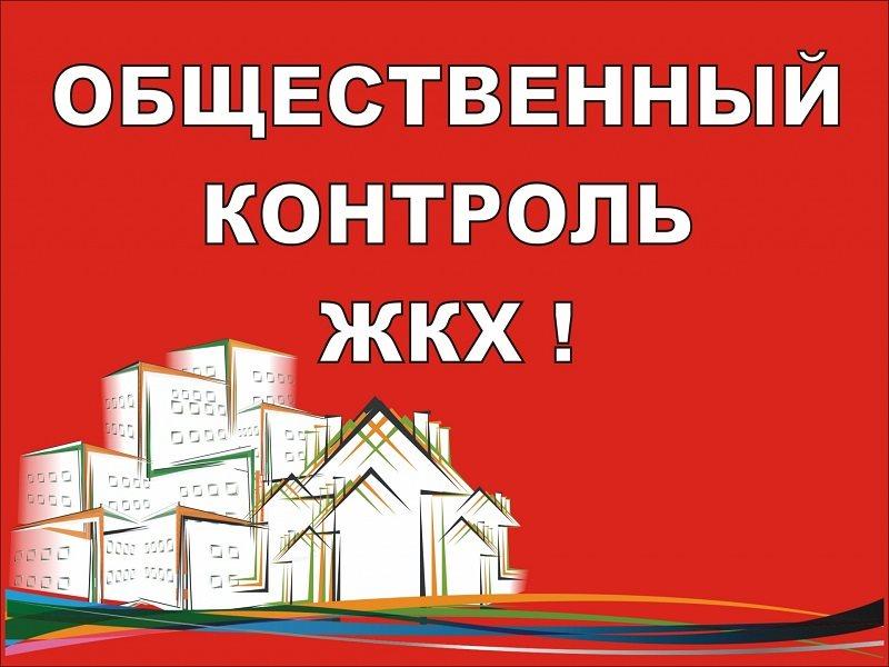 Встреча «Азбука ЖКХ» с Бородиной Т. А.