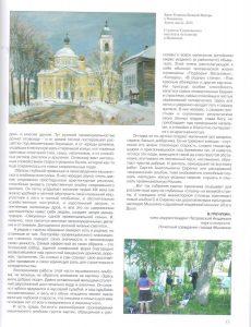 Литературная встреча «Слово о Владимире Гречухине»
