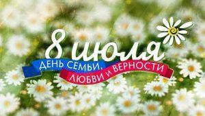 Мультимедийная беседа «День семьи, любви и верности: История жизни Петра и Февронии  Муромских»
