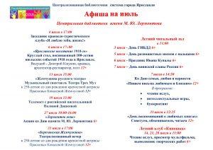 Афиша мероприятий Центральной библиотеки имени М.Ю.Лермонтова на июль