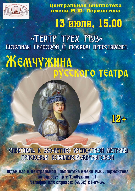 Спектакль «Жемчужина русского театра»
