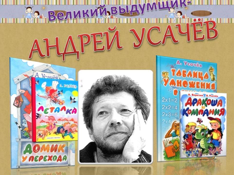 Литературный вернисаж, посвященный 60–летию со дня рождения писателя А. Усачева