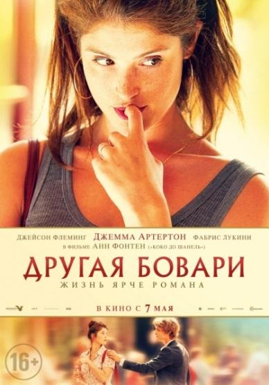 Фильм «Другая Бовари»