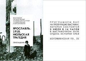 Выставка «Ярославль. 1918. Июльская трагедия»