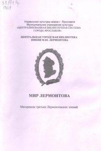 Выставка-диалог «Лермонтов – поэт сверхчеловечества»