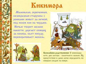 Сказочное путешествие «Чудо-юдология»