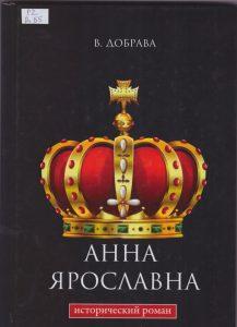 Валерия Добрава. Анна Ярославна