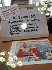 День информации «Семья - любви великой царство»