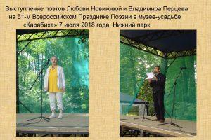 Выступление победителей областного поэтического конкурса молодых авторов в музее-усадьбе Н. А. Некрасова «Карабиха»