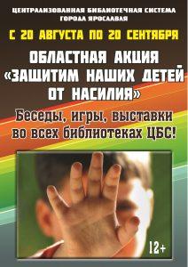 ЦБС в акции «Защитим наших детей от насилия!»
