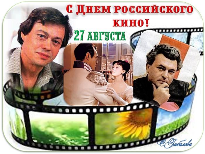 Выставка ко Дню российского кино
