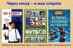 Литературное соревнование рифмоплётов «Физкультура – это классно!»
