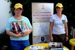 Города Золотого кольца: время узнать, время читать  / Читающий Ярославль