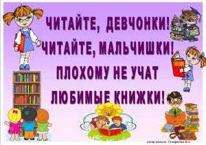 Литературное путешествие «Знатоки литературы»
