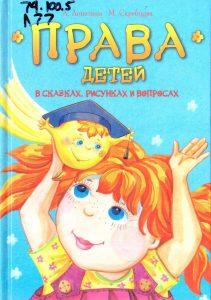 Игра-викторина «Права детей в сказках, рисунках и вопросах»
