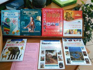 Библиотечные выставки «Кладовая знаний» и «По волнам знаний»