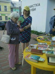 Акция «Читающий Ярославль». Программа «Медвежий угол»